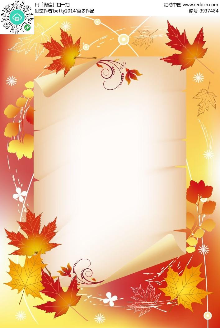 免费素材 矢量素材 花纹边框 底纹背景 枫叶背景矢量素材  请您分享