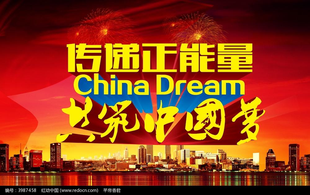 传递正能量共筑中国梦宣传海报