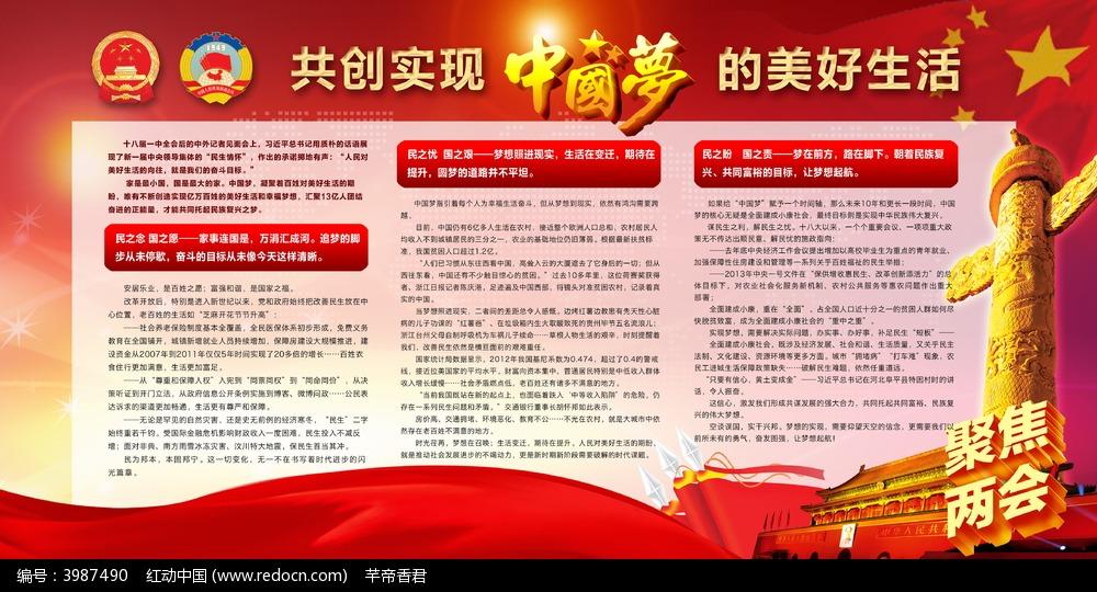 共创中国梦两会宣传栏psd免费下载_展板户外素材