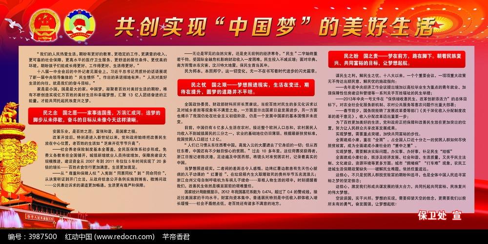共创中国梦宣传栏
