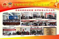 建设山区强县两会宣传栏