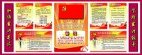 两会党员党建宣传栏