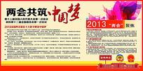 两会共筑中国梦宣传展板