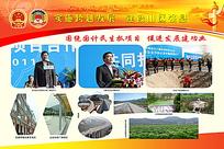两会建设新中国宣传栏