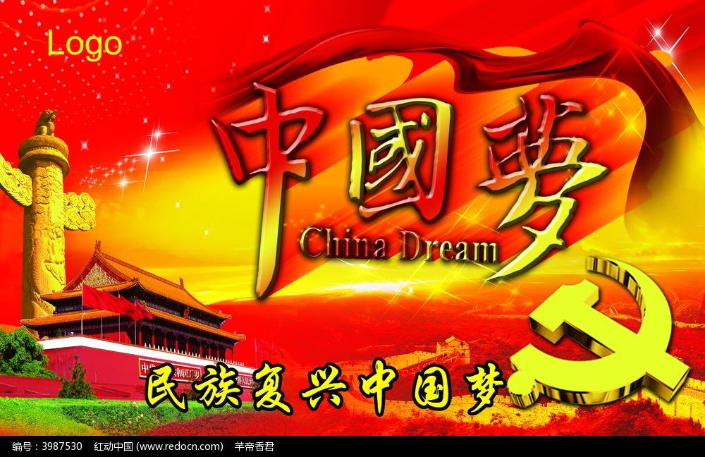 民族复兴中国梦热血展板PSD素材免费下载 编号3987530 红动网