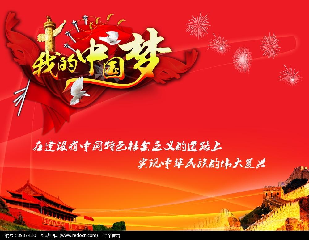 中国梦宣传展板 喜庆海报