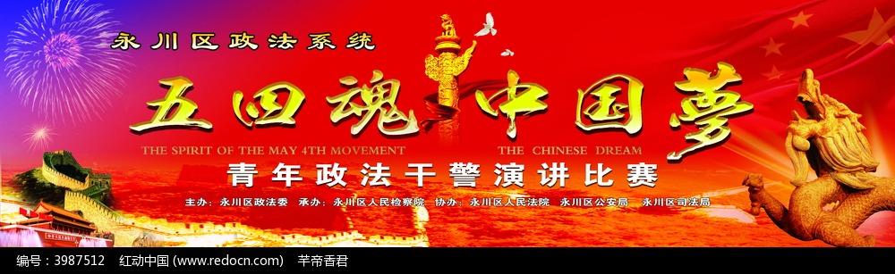五四魂中国梦演讲比赛宣传展板