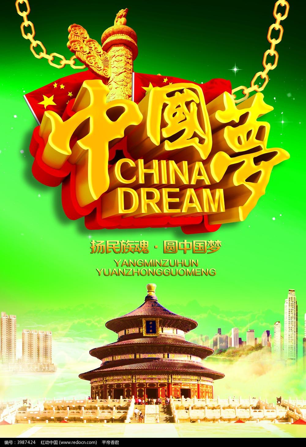 中国梦党建宣传海报_展板户外
