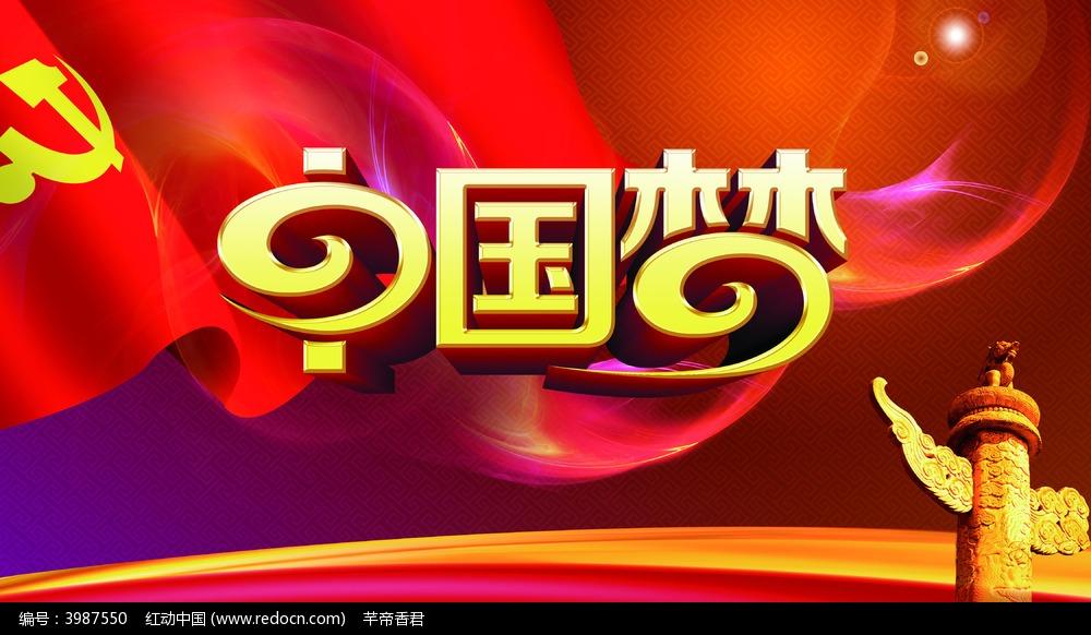 中国梦宣传展板_展板户外