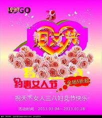 38妇女节打折海报