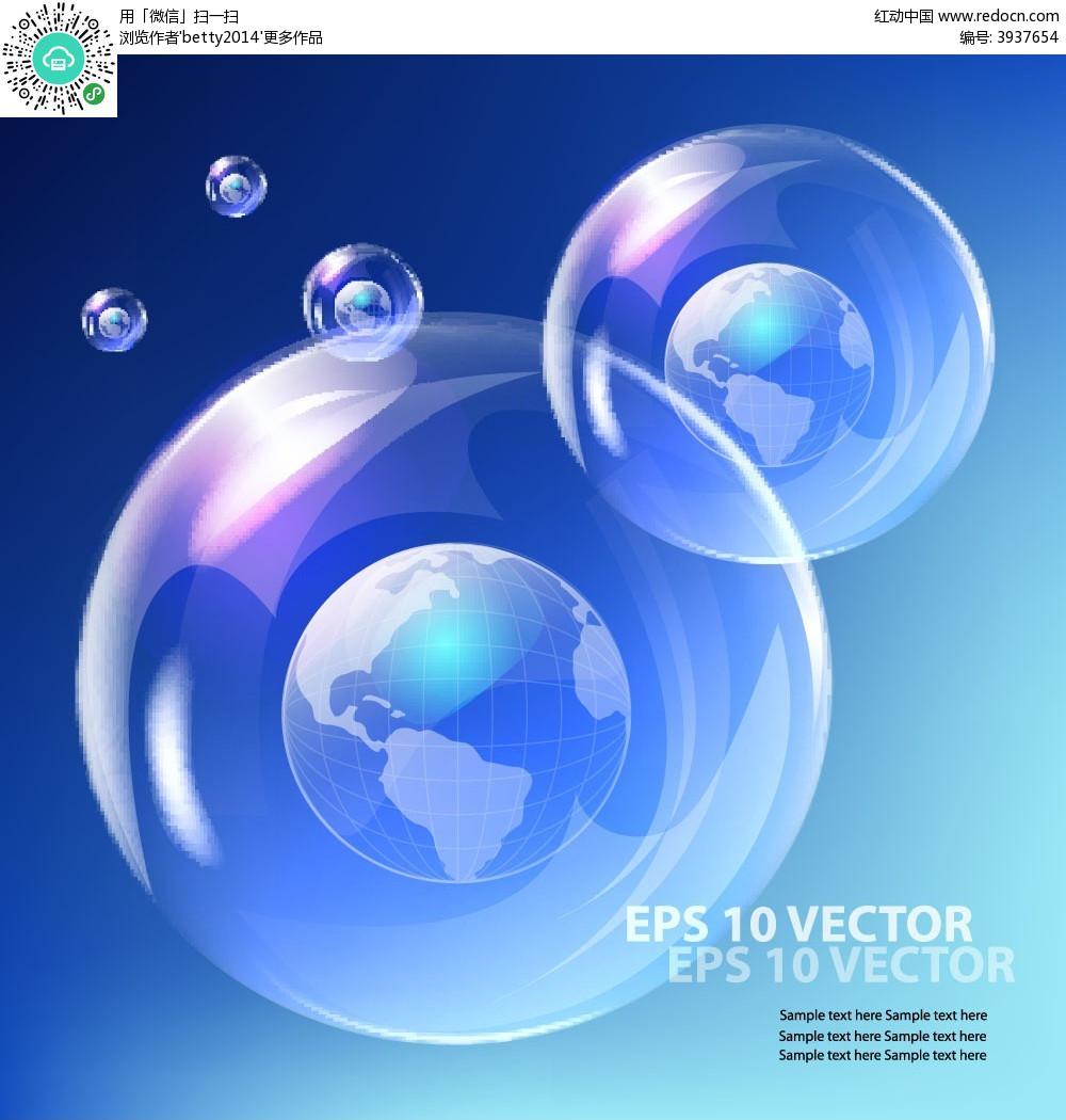 蓝色系泡泡和地球仪图案矢量背景