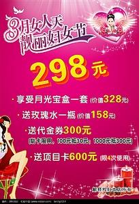 女人节妇女节海报设计