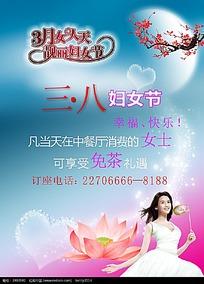 三八妇女节促销海报