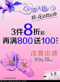 三八妇女节促销海报背景