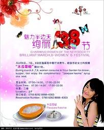 三八妇女节商场促销海报