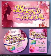 时尚三八妇女节促销海报合集