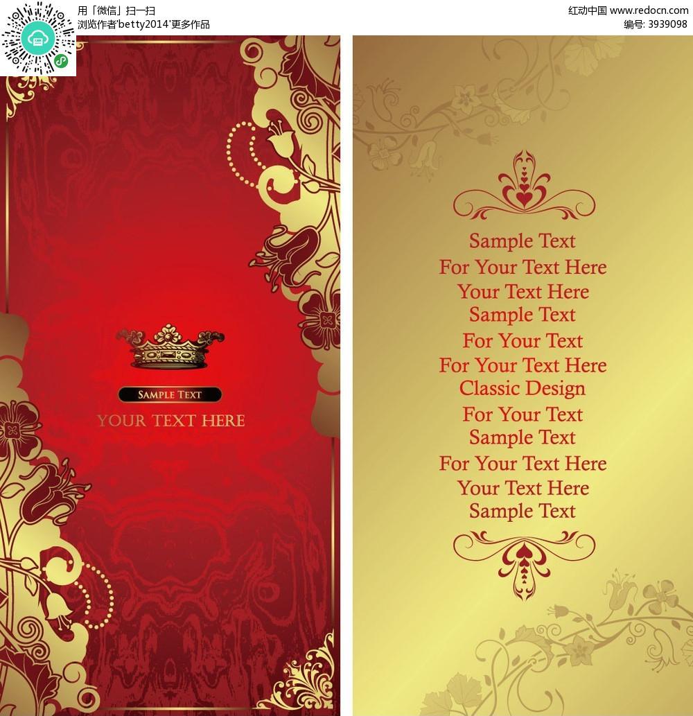 金色花纹边框红色商业创意背景素材