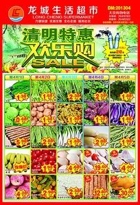清明节超市单页