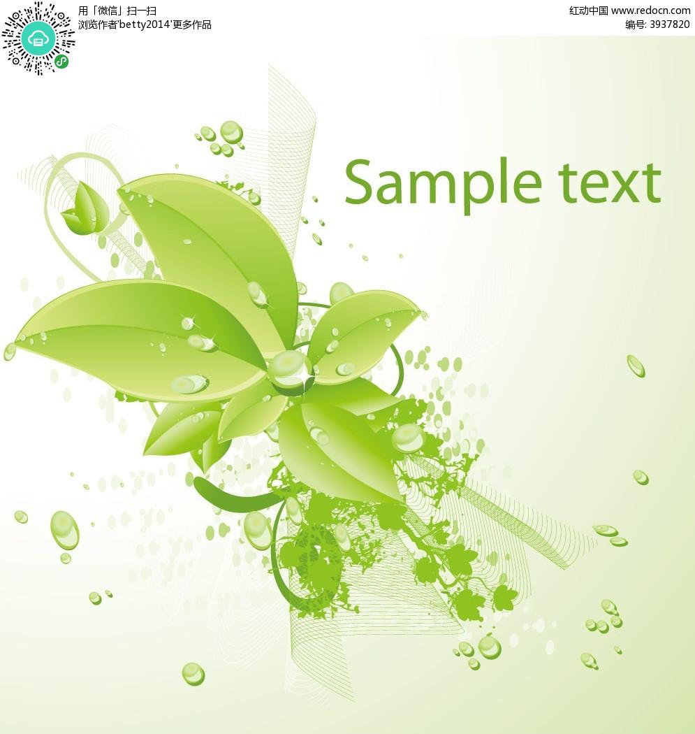 水滴树叶矢量商业创意背景EPS素材免费下载 编号3937820 红动网