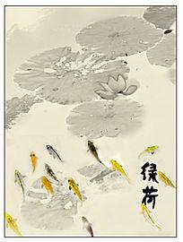 水墨绿荷锦鲤溪水装饰画