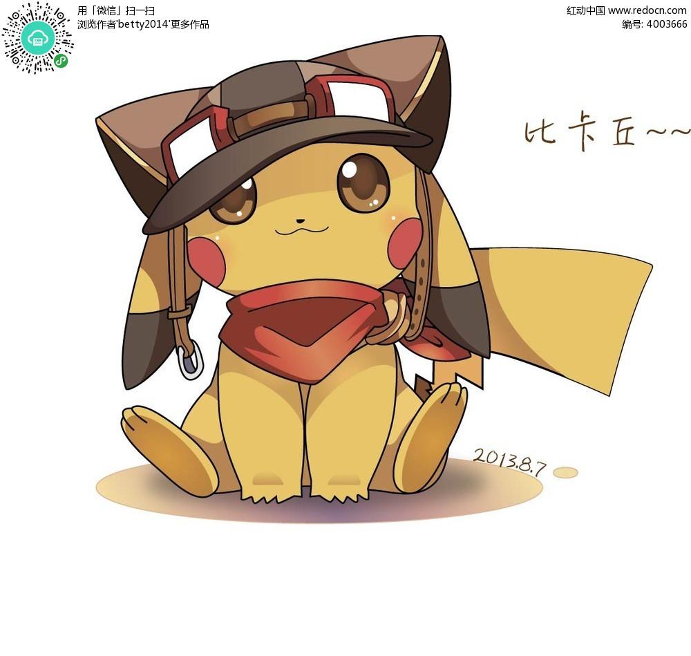 戴帽子的 比卡丘 韩国矢量动物插画矢量图 卡通图片