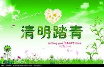 清明踏青宣传海报