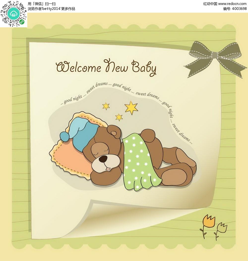 睡觉的小熊韩国矢量动物插画矢量图