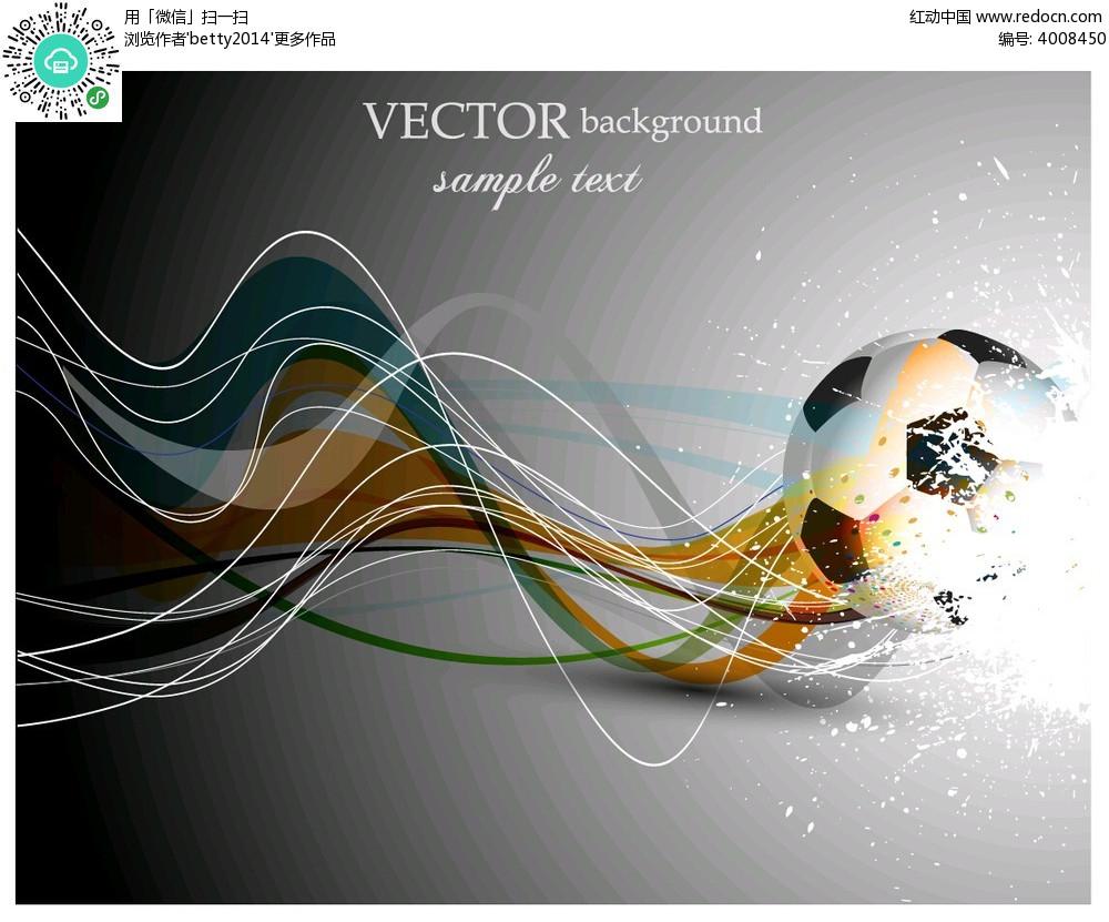 动感曲线星光足球手绘背景画