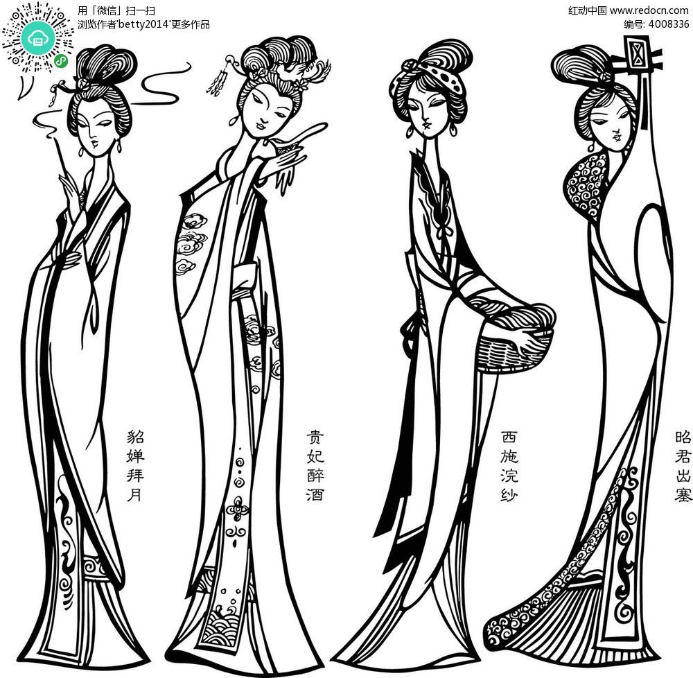 古代四大美女手绘图