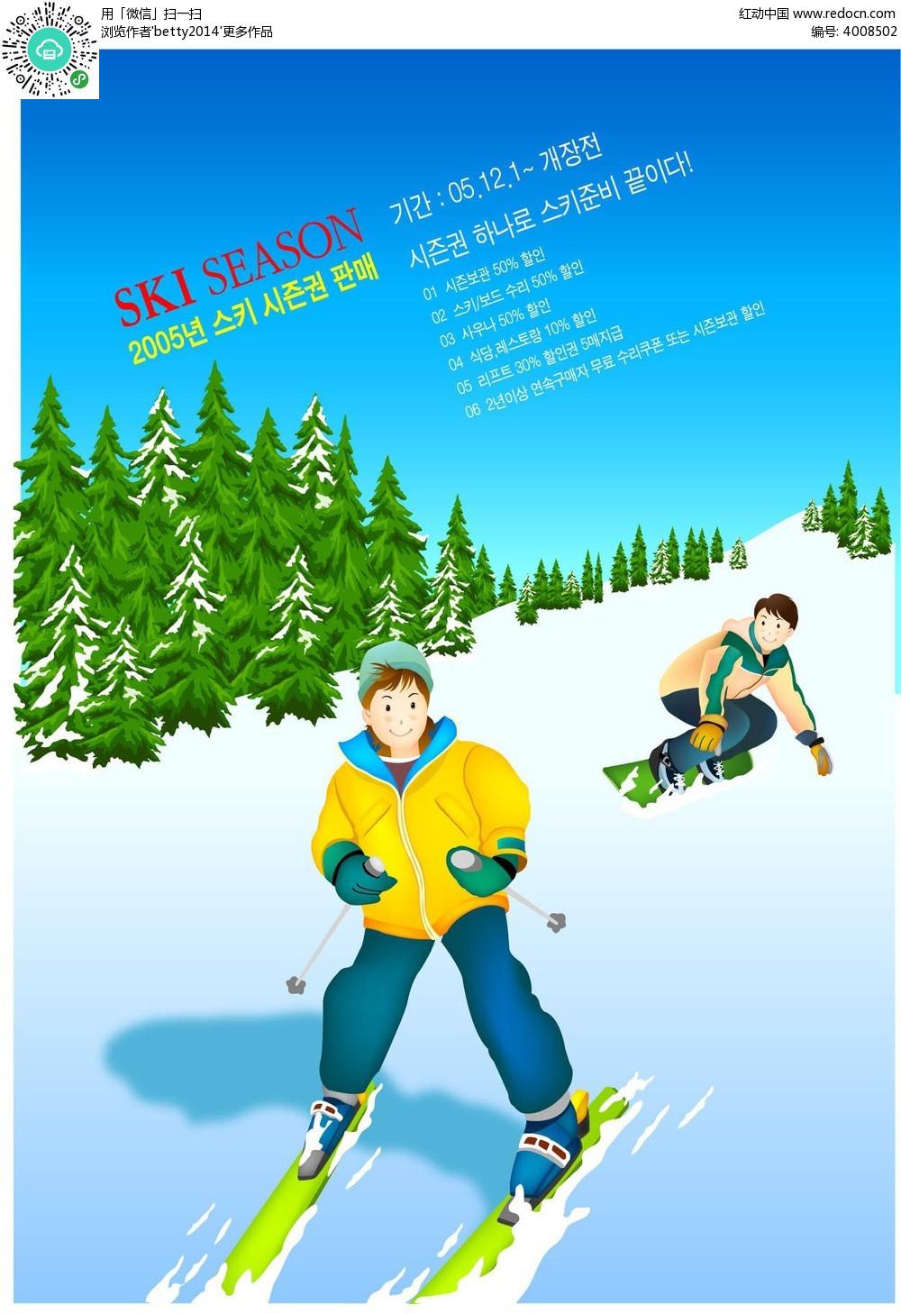 滑雪的小孩手绘插画