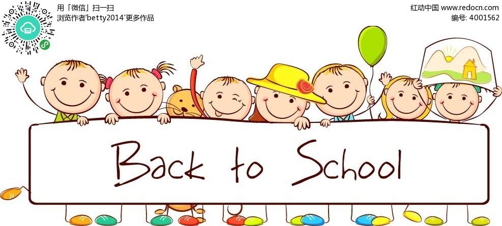 回学校打招呼小孩卡通矢量人物插画