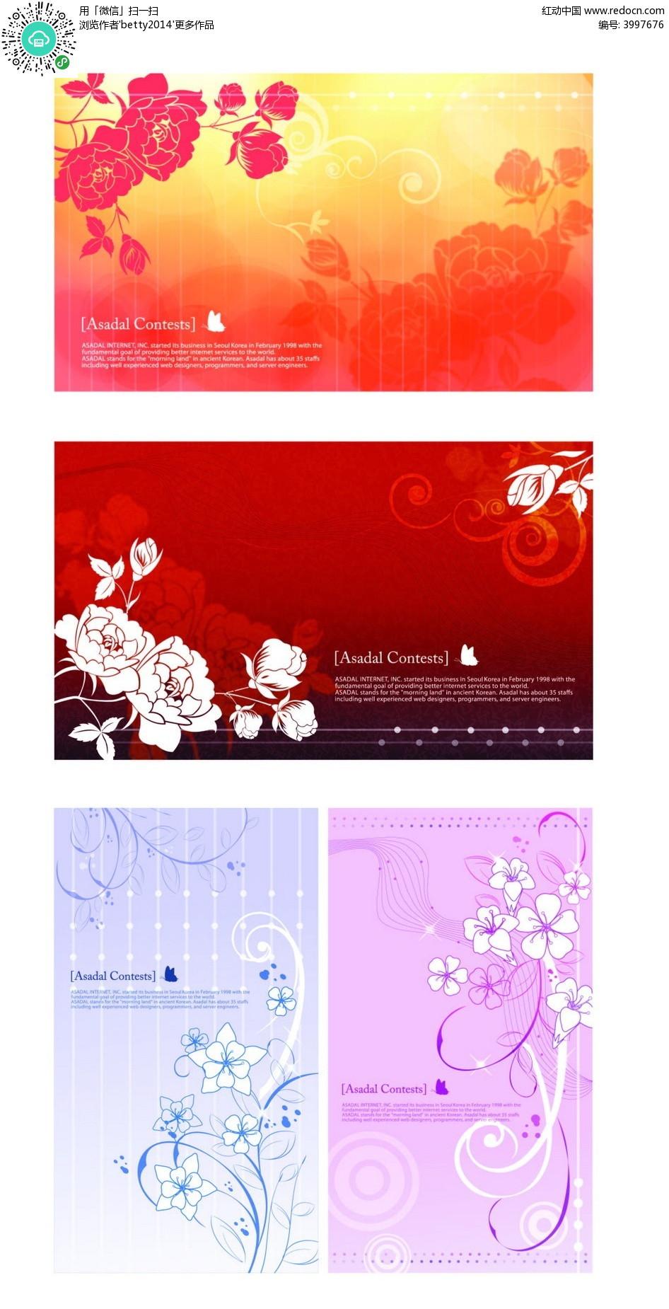 免费素材 矢量素材 花纹边框 底纹背景 剪影玫瑰花百合花商业创意背景