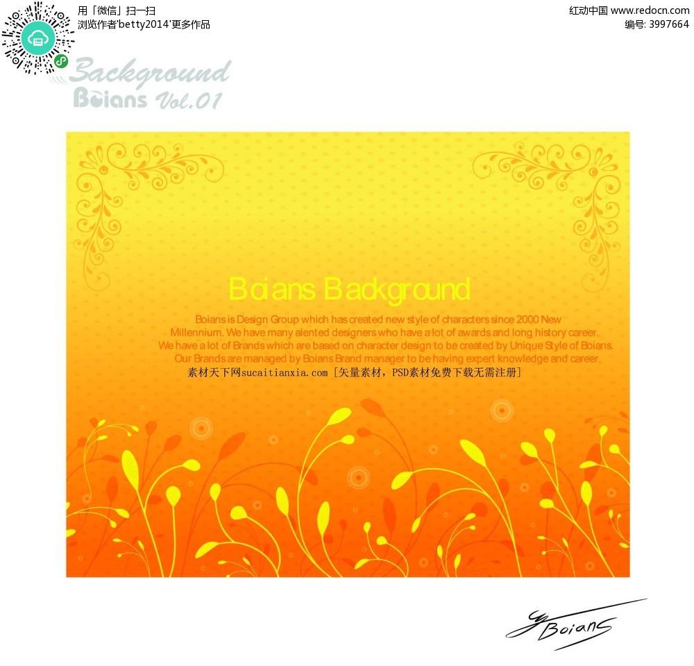 金色麦穗花纹渐变商业创意背景素材