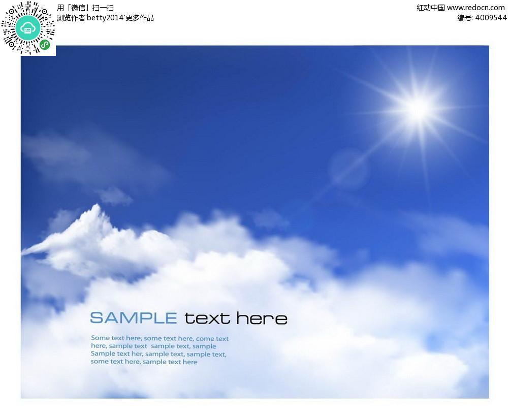 蓝天白云阳光手绘背景