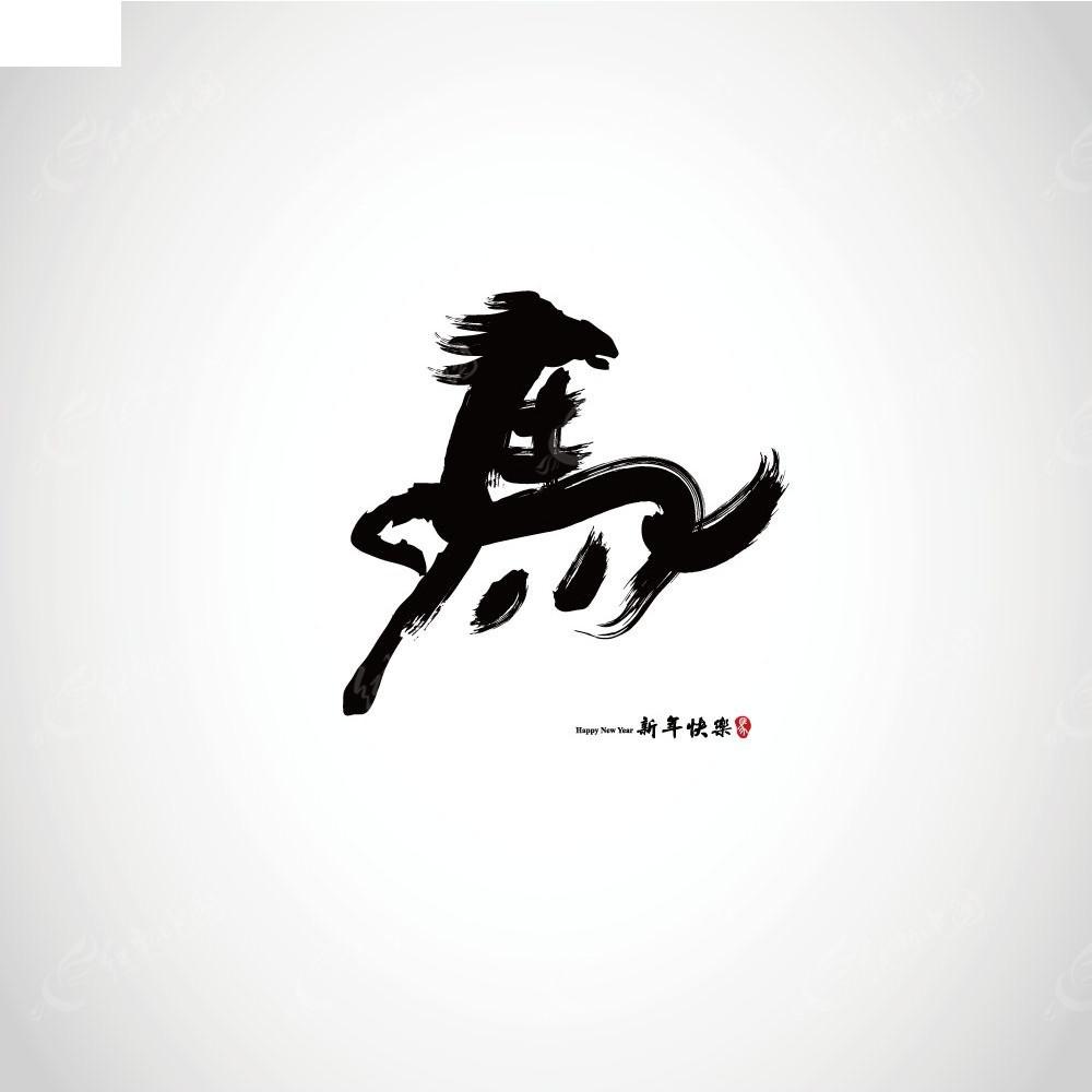 马艺术字体文字设计eps素材免费下载_红动网图片