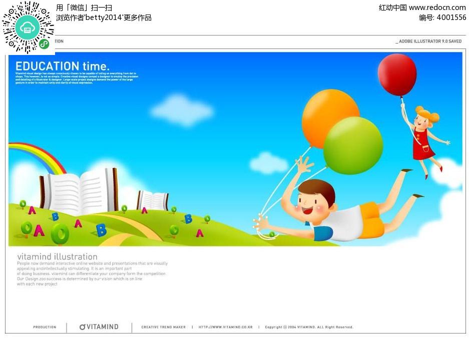 拿着气球的小孩子时尚人物插画