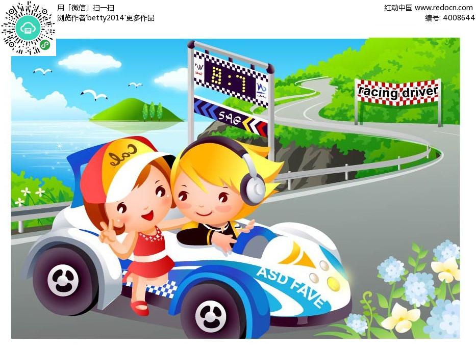 赛车卡通背景画