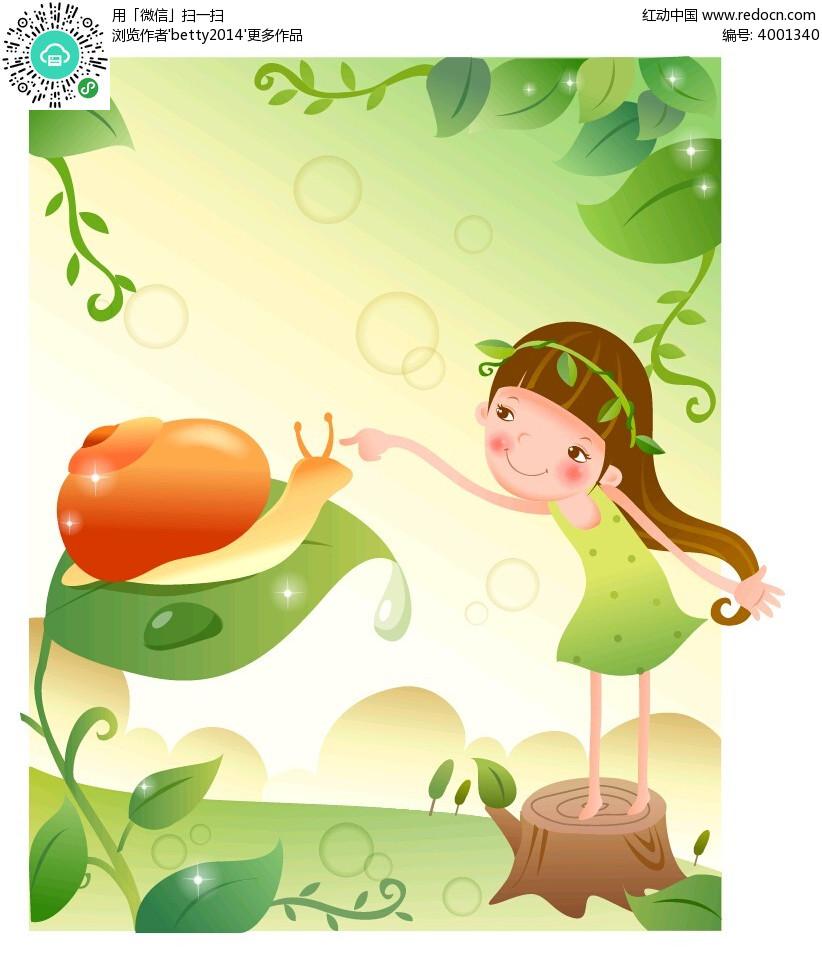 蜗牛小女孩插画