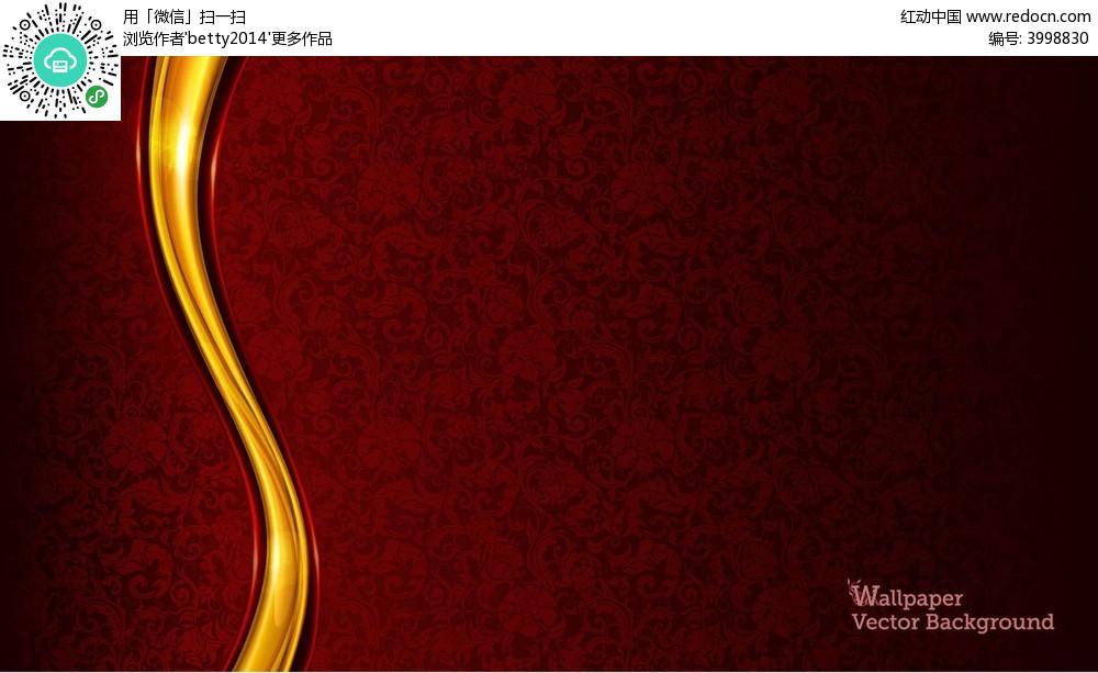 免费素材 矢量素材 花纹边框 底纹背景 金色流动线条红色花纹吉祥团纹