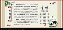 清明节文化宣传展板