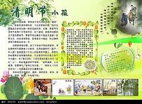 中国风清明节小报