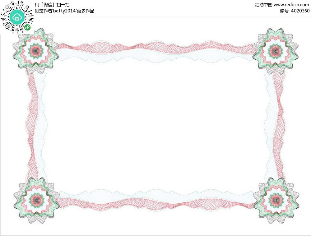 小清新框素材_