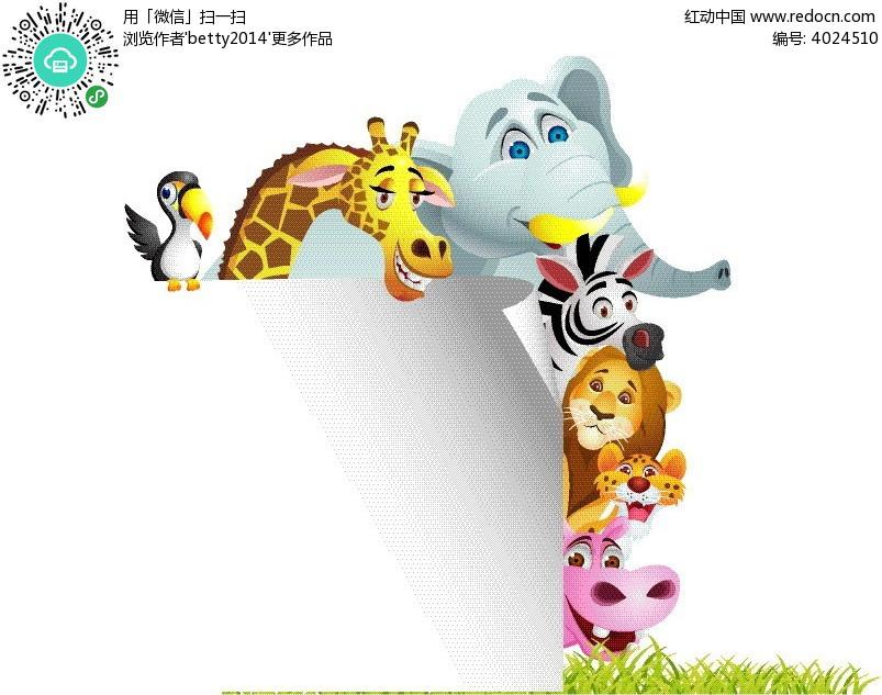 红动网提供卡通形象精美素材免费下载,您当前访问素材主题是动物世界