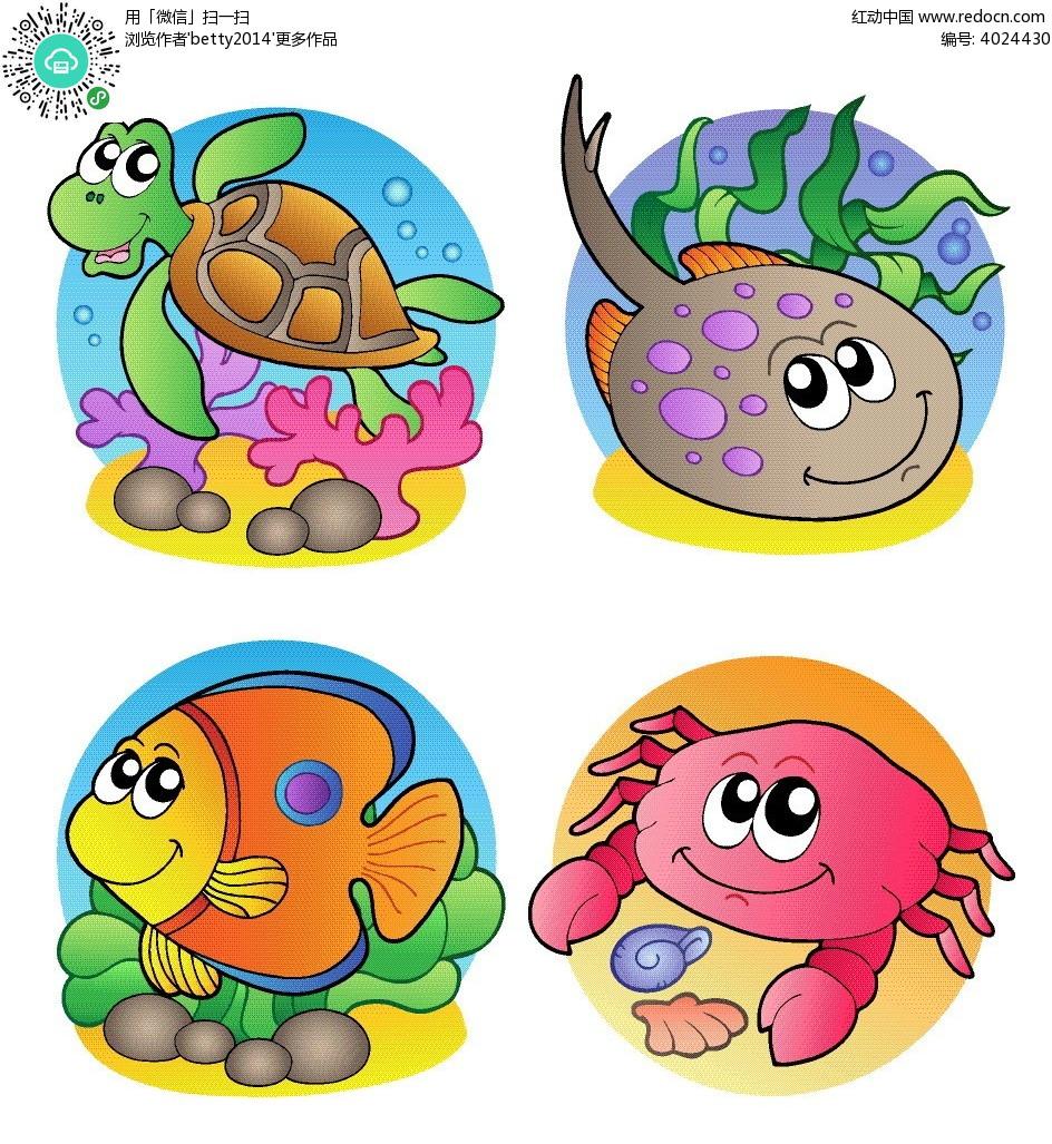 海龟魟鱼小螃蟹卡通动物插画