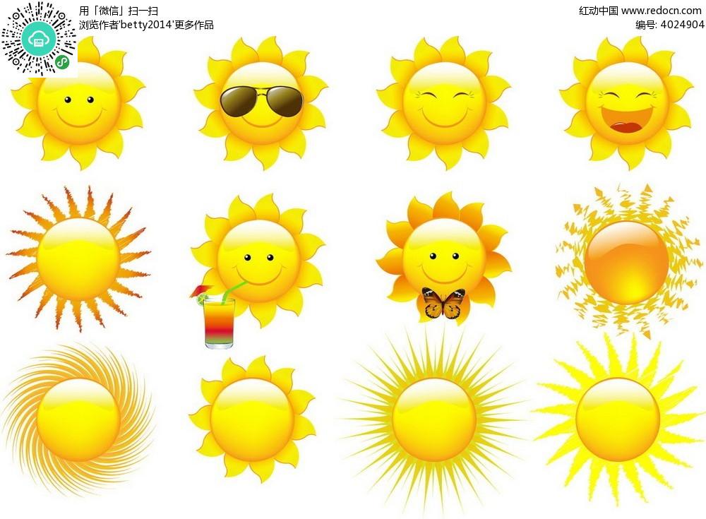 卡通太阳图形设计 太阳图案 手绘太阳图形 矢量太阳图形 卡通画  eps
