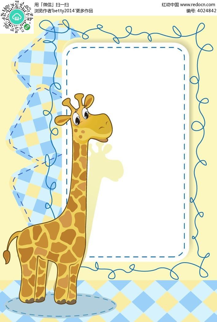可爱长颈鹿空白牌子韩国插画