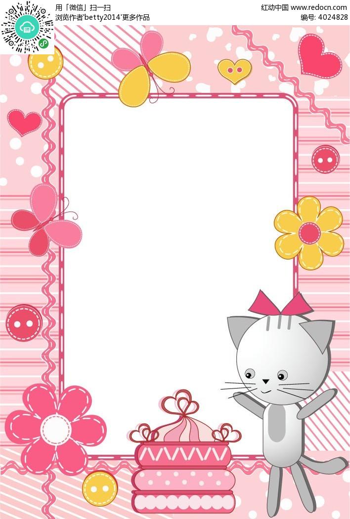 可爱小猫咪边框漫画