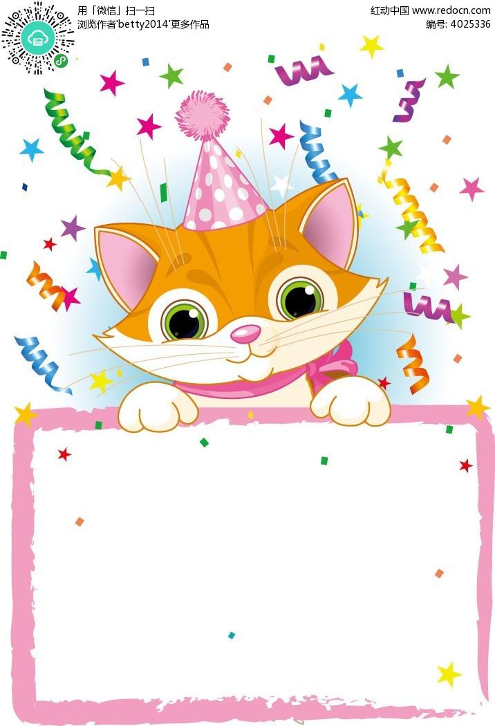 可爱小猫咪空白牌子时尚漫画矢量图