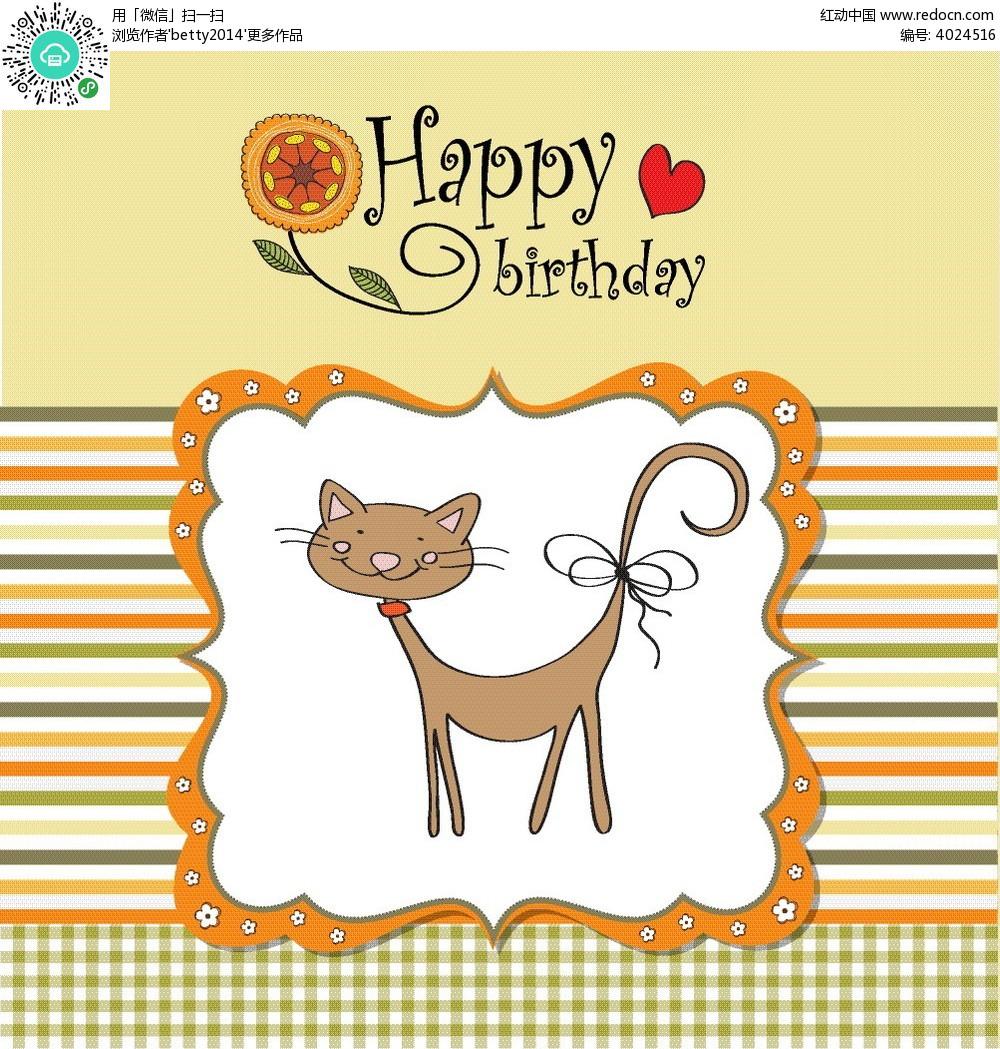 生日快乐贺卡小猫咪边框矢量动物插画