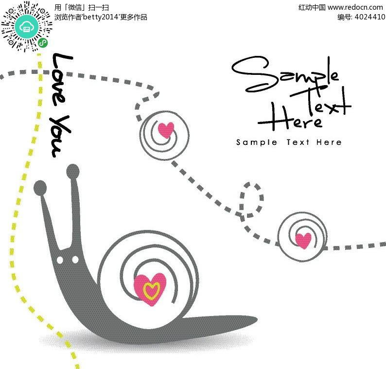手绘涂鸦小蜗牛动物插画